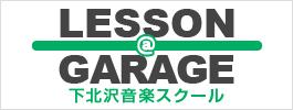 LESSON@GARAGE 下北沢音楽スクール