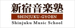 新宿音楽塾