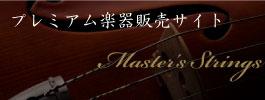 楽器販売サイト